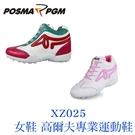 POSMA PGM 女款 運動鞋 高爾夫 防水 舒適 透氣 白 粉 XZ025WPNK
