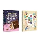 《用親子共讀,玩出0-12歲英語力》+《精進英文閱讀力》