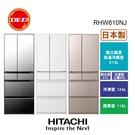 HITACHI日立 日製 607L 六門琉璃冰箱 RHW610NJ 第二代熱食免放涼 含基本安裝 公司貨