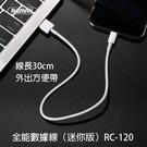 【妃凡】REMAX 全能數據線(迷你版) RC-120 Micro 充電線 送贈品 207