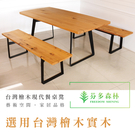 現代原木餐桌椅|台灣扁柏|檜木野餐長凳|...