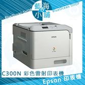 EPSON 愛普生 AL-C300N 彩色雷射印表機