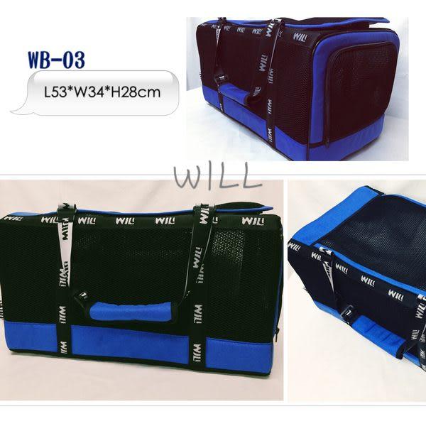 WILL設計+寵物用品*最新黑網系列*超透氣 寵物 提籃 / 袋 / 外出包☆中型犬愛用☆黑網x藍色