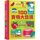 小小科學人:100食物大發現