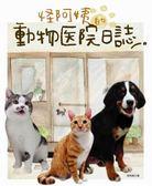 (二手書)怪阿姨的動物醫院日誌