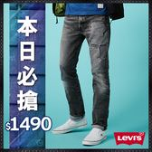 Levis 男款 / 501®Skinny 排釦緊身窄管牛仔長褲 / 彈性布料 / 破壞補丁