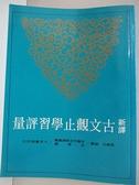 【書寶二手書T9/大學文學_DNR】新譯古文觀止學習評量_張椿汸