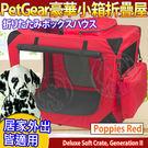 【培菓平價寵物網 】美國PetGear》pg-5526rp豪華小箱型摺疊屋 II-罂粟花紅26吋