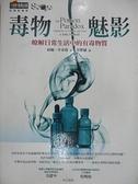 【書寶二手書T1/科學_GUL】毒物魅影-瞭解日常生活中的有毒物質_約翰.亭