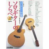 小叮噹的店-623303 南澤大介 宮崎駿吉卜力作品(日版全新)附2CD
