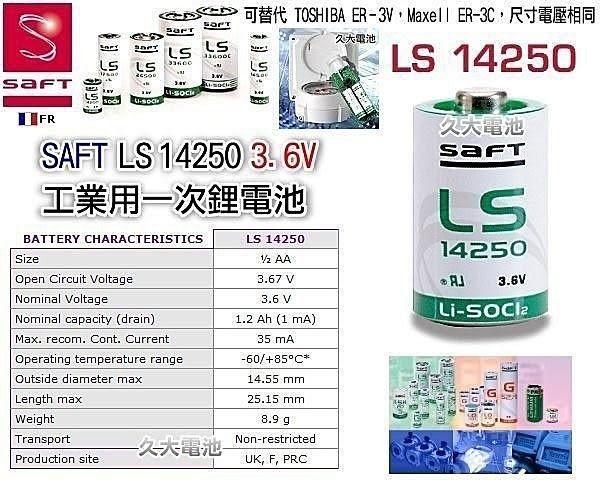 ✚久大電池❚ 法國 SAFT LS14250 LS-14250 3.6V 1.2AH 一次性鋰電池 PLC電池 CNC電池
