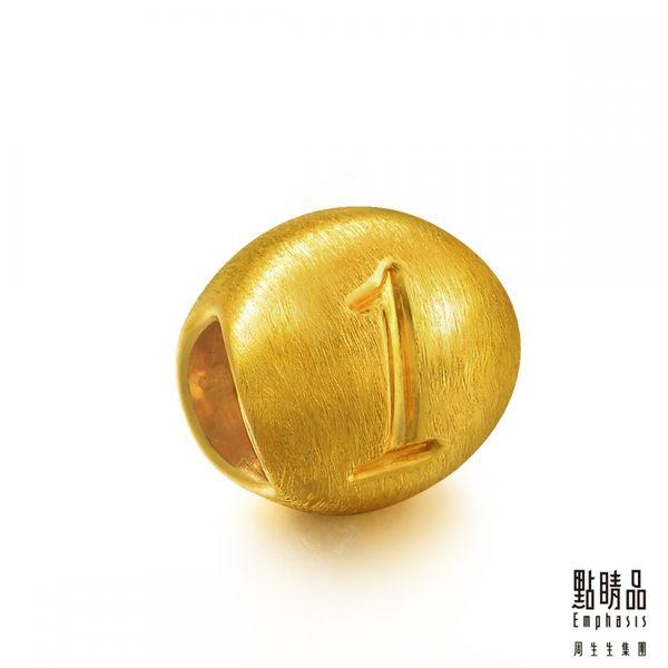 點睛品 Charme 數字系列黃金串珠(數字1)