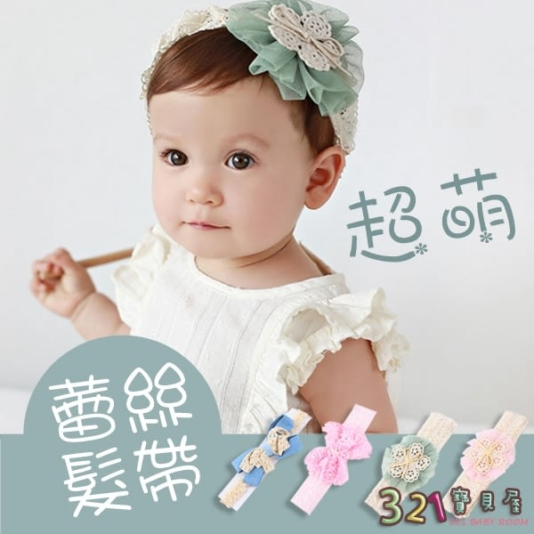 兒童髮帶嬰兒髮飾-寶寶蕾絲小公主頭飾-321寶貝屋