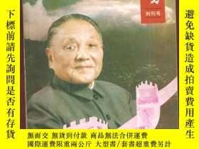 二手書博民逛書店學習1998.1-2罕見創刊號Y11953 出版1988