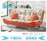 《固的家具GOOD》354-3-AJ 艾佳沙發床【雙北市含搬運組裝】