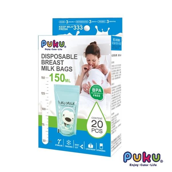 PUKU 站立式母乳儲存袋250ml-20枚入