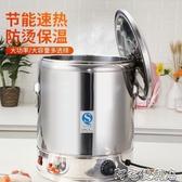 電熱不銹鋼保溫桶商用茶水桶飯桶開水桶蒸煮湯桶燒水桶雙層大容量220v 全館85折