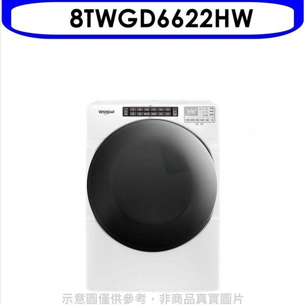 惠而浦【8TWGD6622HW】16公斤瓦斯型滾筒蒸氣乾衣機