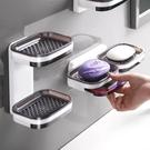肥皂架 肥皂盒吸盤壁掛式創意瀝水架家用雙格衛生間雙層浴室免打孔香皂架【快速出貨八折鉅惠】
