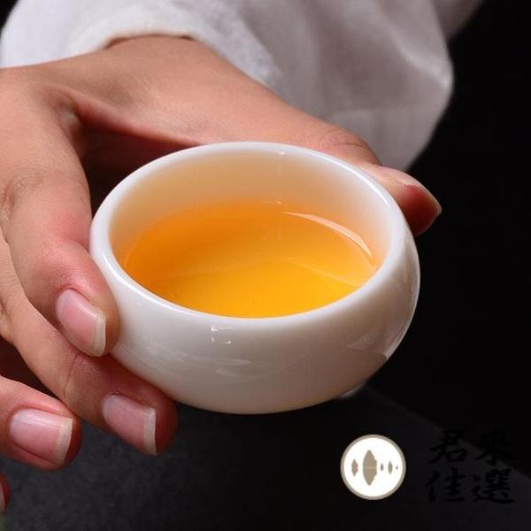 【2個裝起】品茗杯陶瓷白瓷主人杯功夫茶具小茶杯家用茶杯【君來佳選】