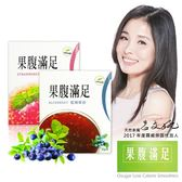果腹滿足 低卡飽足水果果昔(藍莓+草莓)(8包/盒)