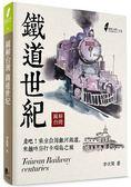 圖解台灣鐵道世紀