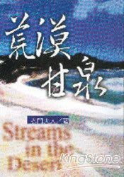荒漠甘泉(50開精裝)