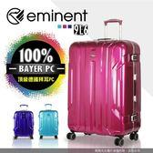 萬國通路 拉桿箱 輕量24吋行李箱eminent鋁框旅行箱 9L6 詢問優惠價+送好禮