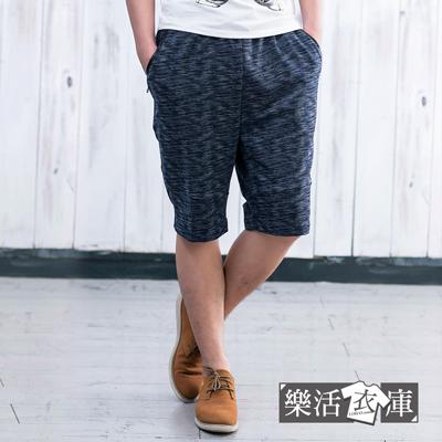 【SP016】質感新潮混色抽繩彈力休閒運動短褲(共二色)● 樂活衣庫