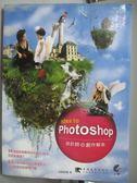 【書寶二手書T6/電腦_ZHI】Idea to Photoshop設計師的創作解密_銳藝視覺_附光碟