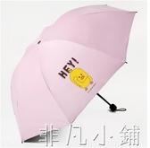 雨傘五折口袋傘超輕小清新迷你晴雨傘兩用三折疊傘女神防曬遮太陽傘 新年禮物