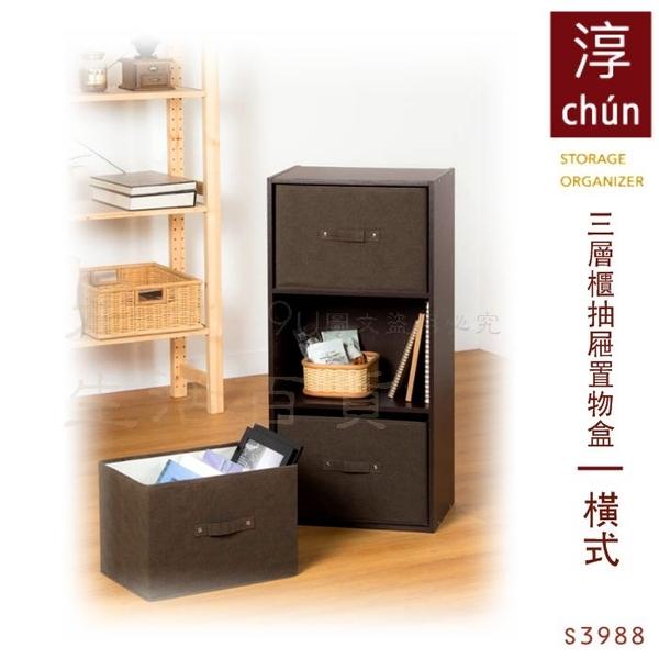 【九元生活百貨】9uLife S3988 三層櫃抽屜置物盒/橫式 布質抽屜 三格櫃置物盒 三層櫃置物盒