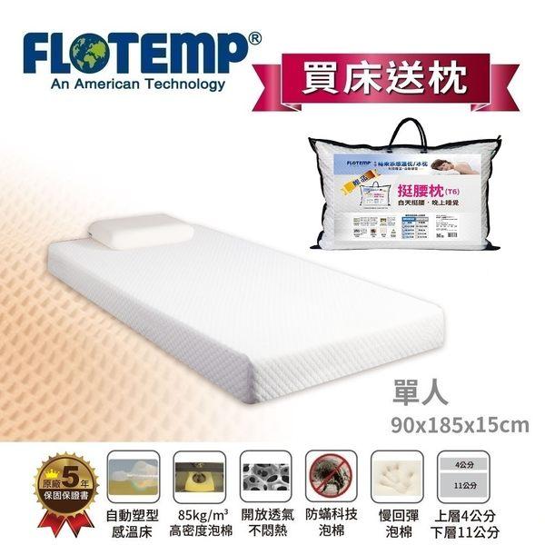 【美國Flotemp福樂添】感溫釋壓厚床墊-雙人
