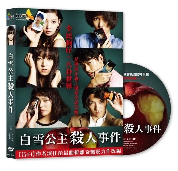 白雪公主殺人事件 DVD  (購潮8)