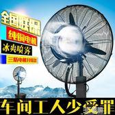 工業噴霧風扇水霧加水冷霧化加冰濕降溫商用戶外強力大電風扇落地igo 3c優購