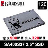【免運費】Kingston 金士頓 SA400S37/120GB SSD 固態硬碟 讀500寫320 3年保固 120G