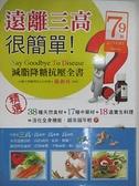 【書寶二手書T7/醫療_J3N】遠離三高很簡單-減脂降糖抗壓全書_楊新玲