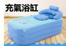充氣浴缸 好收納 兒童球池 戲水池 玩具池 排汗桶 送打氣 外出 盈泰 露營 攜帶 外出旅遊 摺疊浴缸