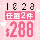 【任二件$288】