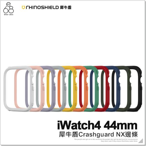 [邊條] 犀牛盾 Apple iwatch4 44mm Crashguard NX 保護殼配件 飾條非保護套