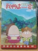 影音專賣店-B01-007-正版DVD【我們這一家電影版】-卡通動畫-國語發音