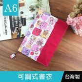 珠友官方獨賣 SC-05016 A6/50K 多功能書衣/書皮/書套-可調式棉布