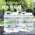 戶外水桶家用儲水用車載帶龍頭蓄水大容量裝水飲水桶加厚純凈水箱 【端午節特惠】
