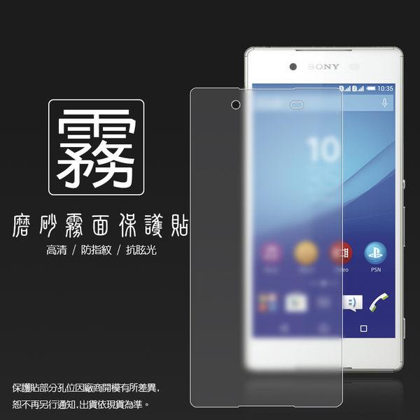 ◆霧面螢幕保護貼 Sony Xperia Z3+/Z3 plus 保護貼