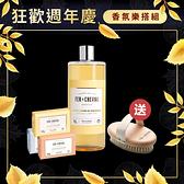 Fer à Cheval 法拉夏 狂歡週年慶-香氛樂搭組【新高橋藥局】香氛皂液1L+香氛皂x3