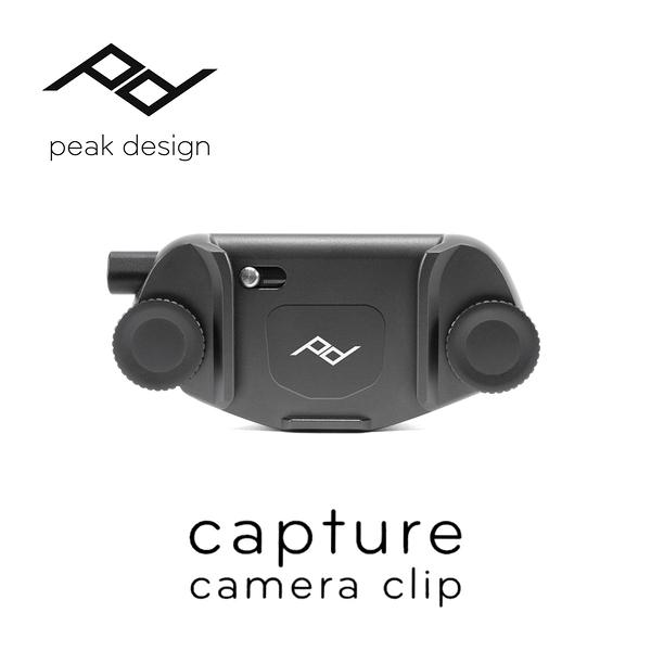 【不含快拆板】Peak Design Capture V3 相機快夾 (AFD004EMB 黑 / AFD004EMS 銀) (clip only)