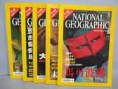 【書寶二手書T3/雜誌期刊_PFC】國家地理雜誌_2001/5~10月間_共5本合售_馬可波羅等