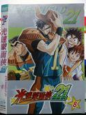 挖寶二手片-X24-135-正版DVD*動畫【光速蒙面俠(8)】-國語發音