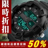 『潮段班』【SB001189】SKMEI 多功能雙顯示戶外運動LED夜光顯示電子錶 50米防水 男錶 三地時間顯示