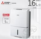 [雅虎獨家直購16999](MITSUBISHI三菱)日本製16L/日清淨除濕機MJ-E160HN 現貨